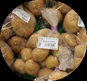 道の駅とよとみの新鮮な野菜ジャガイモ