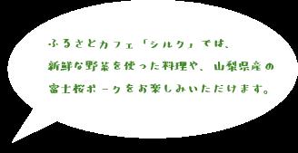 ふるさとカフェ「シルク」では、新鮮な野菜を使った料理や、山梨県産の富士桜ポークをお楽しみいただけます。