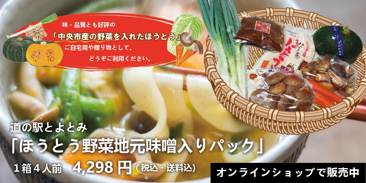 ほうとう野菜地元味噌入りパック